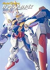 ガンダムアーカイヴス『機動武闘伝Gガンダム』『新機動戦記ガンダムW』『機動新世紀ガンダムX』編 (Model Graphix)