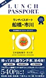 ランチパスポート船橋市川版Vol.4 (ランチパスポートシリーズ)