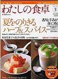 わたしの食卓 volume3 [「和で食べるハーブ&スパイス][やさしい甘さのスローなスイーツ][夏をのりきるハーブ&スパイス][香りと辛みが体に効く]