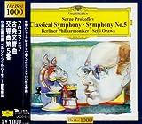 プロコフィエフ:古典交響曲
