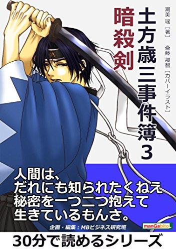 土方歳三事件簿3 暗殺剣。30分で読めるシリーズ
