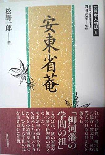 安東省菴 (西日本人物誌6)