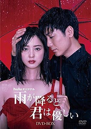【Amazon.co.jp限定】雨が降ると君は優しい(L判ビジュアルシート付き) [DVD]
