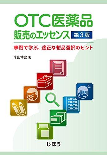 OTC医薬品販売のエッセンス 第3版 事例で学ぶ、適正な製品選択のヒント...