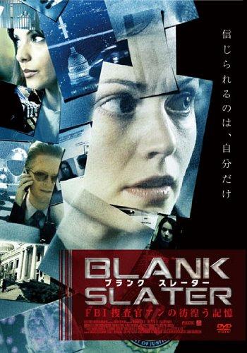 ブランクスレーター~FBI捜査官アンの彷徨う記憶~ [DVD]
