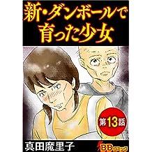 新・ダンボールで育った少女 分冊版 第13話 (BBコミック)