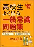 高校生よく出る一般常識問題集 '10年版