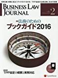 BUSINESS LAW JOURNAL (ビジネスロー・ジャーナル) 2016年 2月号 [雑誌]