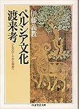 ペルシア文化渡来考 (ちくま学芸文庫)
