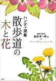 ハンディ図鑑 散歩道の木と花 (エディトリアル 園芸)