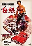 白熱 [DVD]