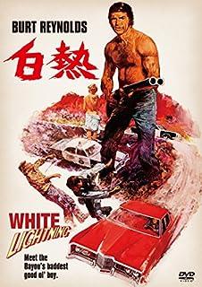 白熱(1973)