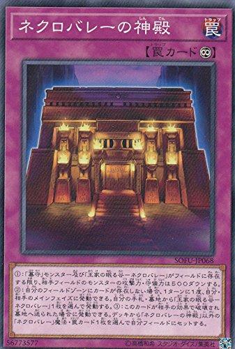 遊戯王 SOFU-JP068 ネクロバレーの神殿 (日本語版 ノーマル) ソウル・フュージョン