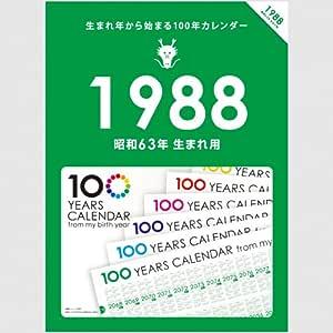 生まれ年から始まる100年カレンダーシリーズ 1988年生まれ用(昭和63年生まれ用)