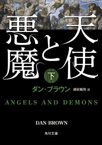 天使と悪魔(下) (角川文庫)の詳細を見る