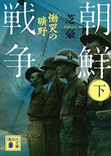 朝鮮戦争(下) 慟哭の曠野 (講談社文庫)の詳細を見る