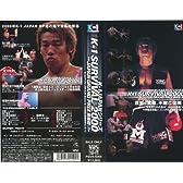K-1 SURVIVAL 2000~K-1 JAPAN GP 開幕戦~ [VHS]