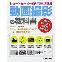 ショートムービー作りでおぼえる動画撮影の教科書