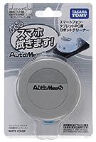 オートミーS ホワイト 小型自動ロボットクリーナー