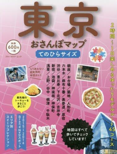 東京おさんぽマップ てのひらサイズ (ブルーガイド)