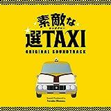 選TAXI Main Title