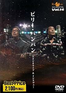 ビリーバンバンスタジオライブ & インタビュー ROOTS MUSIC DVD COLLECTION Vol.14