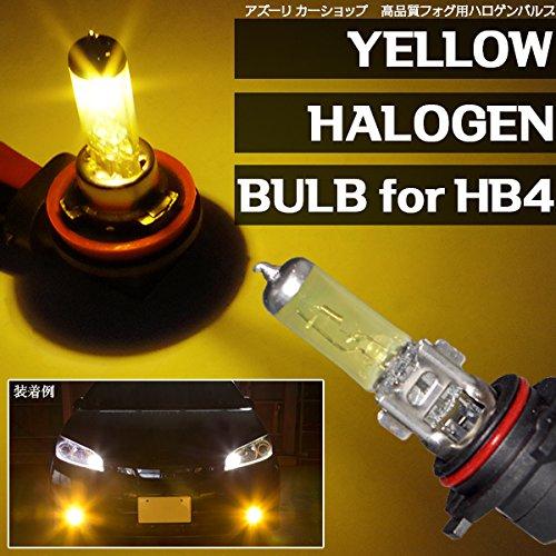 交換用★HB4/9006 ハロゲンバルブ フォグランプ用 アクセラ 後期角型フォグ BK系 H18.6~H21.5  HB4 イエロー/黄色 ハロゲンバルブ 2本セット