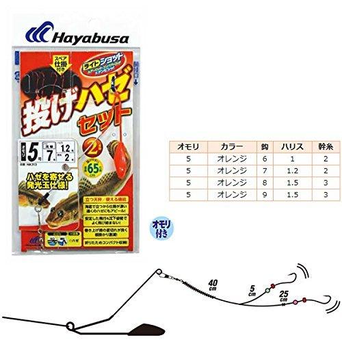 ハヤブサ(Hayabusa) ライトショット 投げハゼセット 立つ天秤 2本鈎 HA313 5号 6-1-2