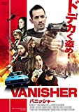バニッシャー [DVD]