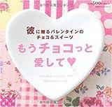 もうチョコっと愛して—彼に贈るバレンタインのチョコ&スイーツ (主婦の友生活シリーズ) (主婦の友生活シリーズ リセシリーズ)