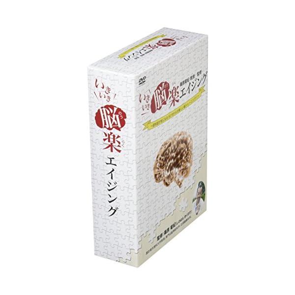 【特典DVD付き】 篠原菊紀教授 監修 いきい...の紹介画像9