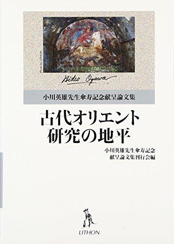 古代オリエント研究の地平―小川英雄先生傘寿記念献呈論文集