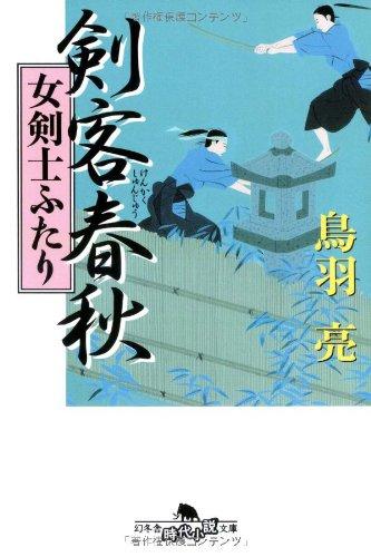剣客春秋―女剣士ふたり (幻冬舎文庫)の詳細を見る