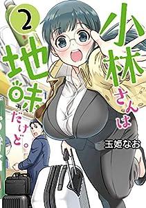 小林さんは地味だけど。 2巻 (デジタル版ガンガンコミックスUP!)