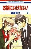 お嫁にいけない! 2 (花とゆめコミックス)