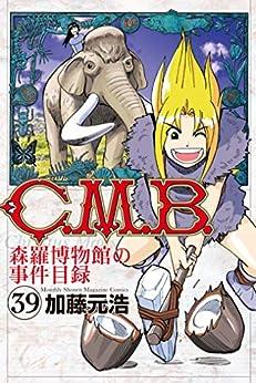 [加藤元浩] C.M.B. 森羅博物館の事件目録 第01-39巻