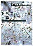 和風デザイン図鑑 CD-ROM付改訂版 (エクスナレッジムック)