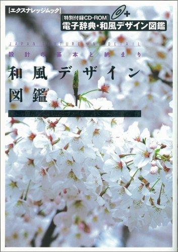 和風デザイン図鑑 CD-ROM付改訂版 (エクスナレッジムック)の詳細を見る