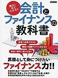 面白いほどわかる!!会計とファイナンスの教科書 (洋泉社MOOK)