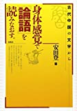 身体感覚で「論語」を読みなおす。—古代中国の文字から