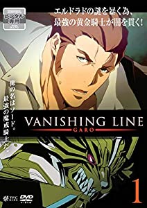 牙狼 GARO VANISHING LINE 1 [レンタル落ち]