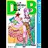 DRAGON BALL モノクロ版 10 (ジャンプコミックスDIGITAL)