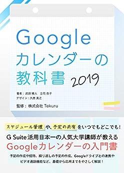 はじめてのGoogle カレンダーの教科書2019