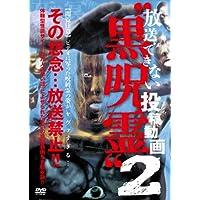 """放送できない投稿動画 """"黒呪霊"""" 2"""