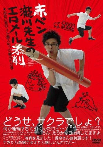 赤ペン瀧川先生のエロメール添削 出会い系サイト潜入めった斬られの巻 [DVD] -