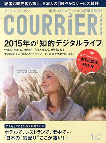 COURRiER Japon (クーリエ ジャポン) 2015年 01月号 [雑誌]の詳細を見る
