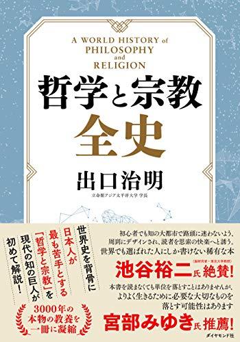 『哲学と宗教全史』「稀代の読書家」立命館アジア太平洋大学(APU)の出口治明学長による3000年にわたる人類の哲学と宗教の全史