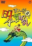 まんが日本昔ばなし DVD第2巻