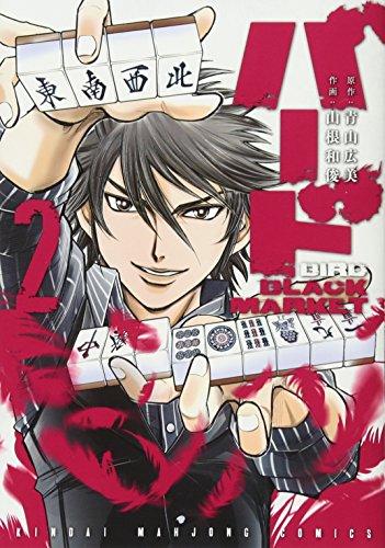 バード BLACK MARKET 2 (近代麻雀コミックス)