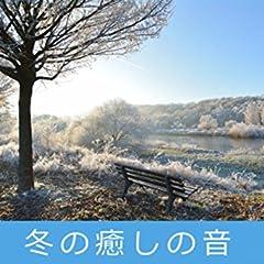 冬の癒しの音 (ケルトの旅)